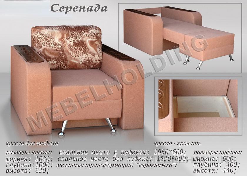 серия мягкой мебели серенада мягкое кресло кровать с пуфом серенада